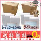 犬用 ペットシート 業務用 国産ペットシーツ おしっこシート 犬のトイレ用品 ワイド300枚 レギュラー600枚