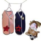 犬服 ベスト ふわり水玉コットンベスト 星ワッペン ボタン付き 着せやすい 動きやすい