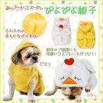 犬服 コスプレ コスチューム ひよこ ハロウィン 着ぐるみ 犬の服