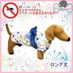 犬服 ゆかた ロング丈 防蚊加工 薄手 カブトムシ柄 ペット 服 わんちゃんの服 小型犬 ダックスサイズ