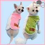犬服 秋冬 ツートンカラーベスト ぬくぬくベスト 背中開き 脱がせやすい 着せやすい 犬の服 着る毛布 ドッグウェア
