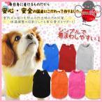 犬服 秋冬 国産 Tシャツ 無地 選べる豊富なカラー インナー