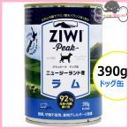 犬用 ジウィピーク ラム 390グラム ドッグフード ドッグ缶 100%ニュージーランド産 穀物不使用