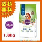 HALO(ハロー) 犬 エイジングケア 7+ 小粒 天然サーモン グレインフリー 1.8kg (7才以上の成犬用) 全国送料無料 あすつく