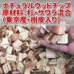 ナチュラル ウッドチップ 50L×2袋(杉 サワラ 樹皮入り 国産 )【送料無料】 全犬種対応 代引きは使えません