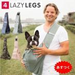 ペット スリング バッグ 4 Lazy Legs 【送料込 ・送料無料】(犬 猫 だっこ 抱っこ紐 バッグ キャリー 小型 中型犬用) コーギー/パグ/シュナウザー