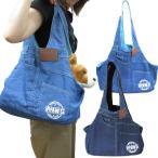 【新発売】犬猫用 デニム トートバッグ キャリーバッグ 小型犬用 お散歩バッグ