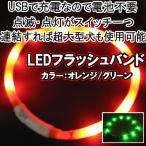USB充電式 LED フラッシュバンド (首輪 犬 夜 ライト 安全 アクセサリー小型犬・中型犬・大型犬対応)