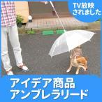 傘 アンブレラ リード 犬 用品 小型犬 ハーネス リード(便利商品 梅雨 雨対策 雨具 レインコート代わりに)グッズ チワワ・トイプードル