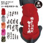 犬 服 パーカー おもしろコメントデザイン 小型犬用 秋冬 犬屋 いぬや