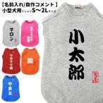 犬 服 名前入れ Tシャツ  筆文字 SS〜9L 大型犬用(ドッグウェア チワワ ダックス ヨーキー グレー/ピンク/迷彩/) 犬屋