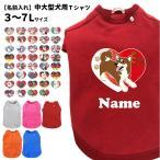 犬 服 名前入れ Tシャツ ILOVE 3L〜7L 中型犬/大型犬 春夏 犬屋 いぬや