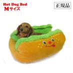 犬 ベッド ホットドッグ Mサイズ  (hot dog bed) 【送料込・送料無料】(犬 用品 フリース地 ペット ソファ ベッド カドラー クッション 秋冬 暖か)