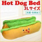 犬 ベッド ホットドッグ 3Lサイズ  (hot dog bed) 【送料込・送料無料】(犬 用品 フリース地 ペット ソファ ベッド カドラー クッション 秋冬 暖か)