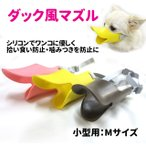 犬 口輪 ダック マズル M (犬用品 かみつき 無駄吠え 防止 くちばし型 トレーニング ダックス などに