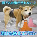 泥はね防止エプロン レインコート 雪 雨上がりの日に活躍!1号〜5号サイズ