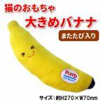 犬 おもちゃ 猿の大好物 大きめバナナ