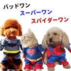 スーパーマン バットマン スパイダーマン 犬服 コスプレ コスチューム 2足立ち