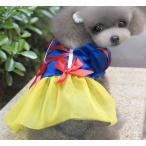 犬服 コスプレ 白雪姫 なりきり コスチューム ワンピース ドレス 小型犬用 フォーマル