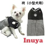 ショッピング犬 犬 服 着物 袴 衣装 七五三 正月 コスプレ 正装 日本男児 小型犬用