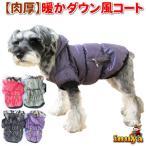 犬 服 秋 冬 ダウン ジャケット 極厚 XXL 内フリース地 アウター 防寒 暖か コート 小型〜中型犬 ドッグウェア