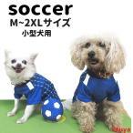 犬 猫 服 サッカー ユニフォーム S〜2XL 小型犬 春 夏 ドッグウェア