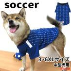 犬 中型犬 服 メッシュ Tシャツ サッカー ユニフォーム 3〜6XL 小型犬 春 夏 ドッグウェア