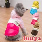 犬 冬服 ( 光沢 ダウン 3カラー ) ダウン 風 ジャケット フード付き 小型犬 ブランド チワワ トイプードル マルチーズなどセール ペット 洋服