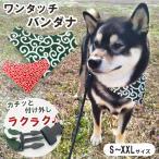 犬 猫 バンダナ ワンタッチ取り付け (唐草模様 迷彩柄 ピンク) 犬屋オリジナル メール便可 小型 中型 大型犬対応 柴犬 日本