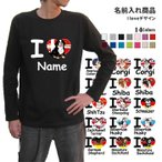 【名入れ】ILOVE 長袖シャツ (全43デザイン)新犬種
