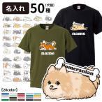 Yahoo!犬屋 Yahoo!店Tシャツ 半袖 くたいぬデザイン (オーナー用 メンズ レディース オリジナル) 犬屋