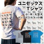 smalldog Bigdog シルエットTシャツ 半袖 各種 小型/大型犬 犬 柄 雑貨 グッズ ドッグシルエット 父の日