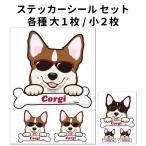 犬 ステッカー コーギー グラサンデザイン サングラス