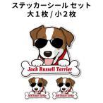 犬 ステッカー ジャックラッセルテリア グラサンデザイン セット(大1枚・小2枚) サングラス 骨 小型犬 犬屋 いぬや