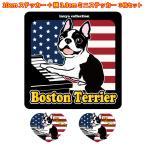 犬 ステッカー ボストンテリア ILOVE 正方形