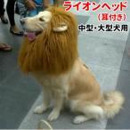 犬 ライオン ウィッグ キャップ カツラ 帽子 大型犬