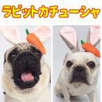 犬用 うさぎ にんじん付き カチューシャ キャップ(帽子 変身 かぶりもの 人参 ラビット ウサギ)