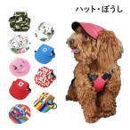 犬 猫 小型犬 キャップ TAIL UP(帽子 ハット かぶりもの おでかけ グッズ)