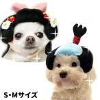 お殿様 お姫様 カツラ [3161] S/M(犬 帽子 キャップ かぶりもの コスプレ 小型犬) ハロウィン グッズ ポンポリース チワワ ヨーキー トイプードル マルチーズ