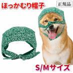 和柄 唐草模様 ほっかむり 帽子 (犬 キャップ パーティー) コスプレ 小型犬/中型犬/柴犬
