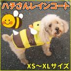 犬 レインコート ハチ (蜂)コスチューム コスプレ 春夏秋冬用 小型犬用