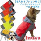 犬 中型 大型犬 黄 or 緑 レインコート レインウェア 雨具 柴犬 防寒 雨具 カッパ 雪対策