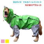 あす楽 犬 中型犬 大型犬 フルカバー レインコート レインウェア 雨具 カッパ 柴犬 フレブル ラブラドール ゴールデンなどに 春夏秋冬 簡単 犬屋