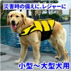 ペット用 犬用ライフジャケット 小型犬・中型犬・大型犬用 安心 安全 水遊び 海 川 災害グッズ 救命胴衣 介護用ハーネス