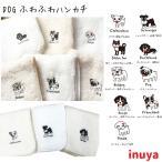犬 柄 雑貨 刺繍 ふわふわパイル ハンカチ 各種
