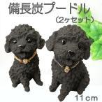 置物 犬 トイプードル 2ヶセット (小) 雑貨  母の日 ギフト プレゼント 母の日 備長炭