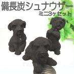 置物 犬 シュナウザー ミニ3個セット 雑貨  母の日 ギフト プレゼント 母の日 備長炭