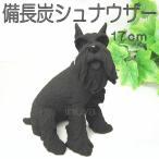 置物 犬 ミニチュアシュナウザー (17cm) 雑貨  母の日 ギフト プレゼント 母の日 備長炭