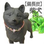置物 犬 柴犬 (15cm) 雑貨  バレンタイン ホワイトデー ギフト プレゼント バレンタイン ホワイトデー 備長炭