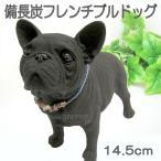 置物 犬 フレンチブルドッグ/フレブル (14.5cm ) 雑貨  母の日 ギフト プレゼント 母の日 備長炭